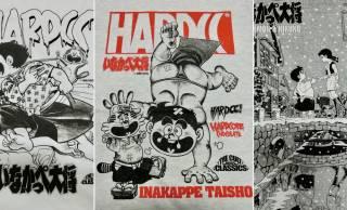 大ちゃ〜っん!昭和時代の人気漫画「いなかっぺ大将」がパンキッシュなTシャツになったぞ