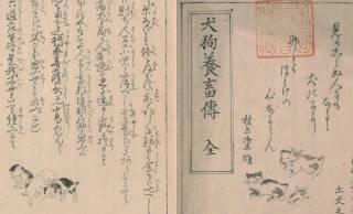 日本人と「犬」の関係。江戸時代には犬専用の飼育書「犬狗養畜伝」や大規模な犬小屋も登場