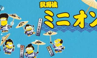 コラボグッズ発売!ミニオンたちが「白浪五人男」の装いで歌舞伎の世界にやってきた!