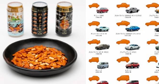 え?なんで!?日産自動車がなんと「新型カキノタネ」なる柿の種を発表。7月に発売へ