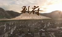これってSF映画かよ!大分・別府温泉が迫力満点のPR動画を全世界に向け公開中!