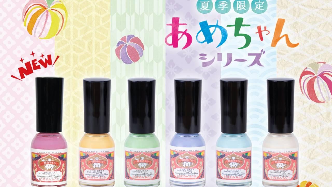 レトロ感漂うカラー!日本画の顔料を使った「胡粉ネイル あめちゃんシリーズ」が数量限定で再発売