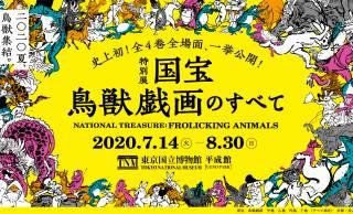 史上初の全4巻全場面公開の特別展「国宝 鳥獣戯画のすべて」が開催延期。2021年春を予定