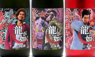 人気ゲーム「龍が如く」のキャラクターをデザインした3種類の日本酒が発売!