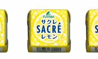 昭和60年発売のロングセラー氷菓「サクレレモン」がチロルチョコになっちゃいました!
