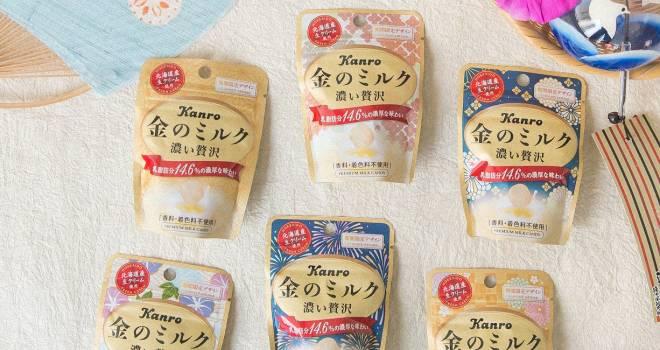「金のミルクキャンディ」に日本の伝統柄をイメージした期間限定パッケージ登場