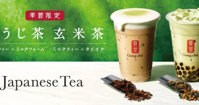 ゴンチャから国産茶葉を使用した期間限定メニュー「ほうじ茶 ミルクティー」と「玄米茶 ミルクティー」が登場!