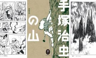 このまとめ方オモシロい!手塚治虫が山・動物・自然をテーマに描いた作品をまとめた「手塚治虫の山」が発売