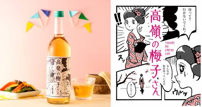 大正レトロ和モダン美人がモデル!?大吟醸が香る梅酒「高嶺の梅子さん」発売