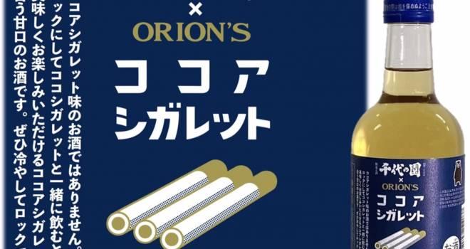 タバコ吸うマネしながら食べてた駄菓子「ココアシガレット」に合うお酒が登場!