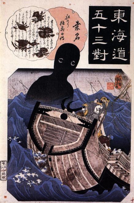 歌川国芳 『東海道五十三対 桑名』海坊主