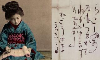江戸時代、天然痘によりわずか6歳で世を去った露姫が、父への遺書にしたためた「一生のお願い」