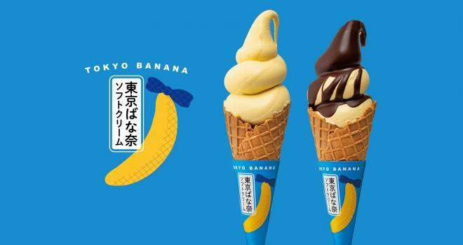 チョコがけとか最高か♡東京みやげとして人気「東京ばな奈」史上初のソフトクリームが誕生!