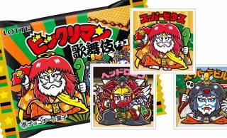 歌舞伎とビックリマンチョコが初コラボ!歌舞伎の衣装をまとった「ビックリマン歌舞伎チョコ」発売