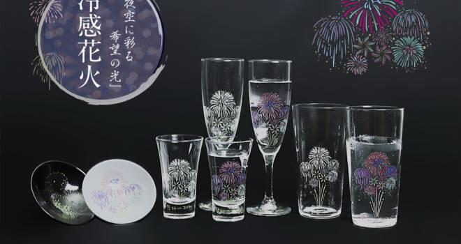 冷たい飲みものを注ぐと華やかな花火が打ち上がるグラス「冷感花火」がステキ!