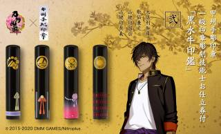 刀剣男士4振りをそれぞれイメージした刀剣乱舞の黒水牛印鑑が発売!