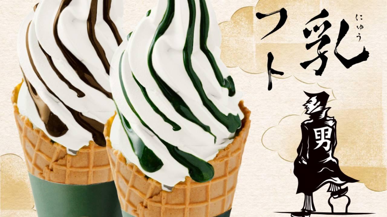 祇園辻利と男前豆腐店がコラボ!宇治茶と豆乳のマリアージュを楽しむ「豆乳ソフト」発売