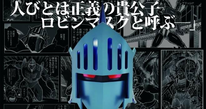 重量7kgの超人級! 1/1サイズで再現したロビンマスクにブルー塗装を施した特別バージョン登場