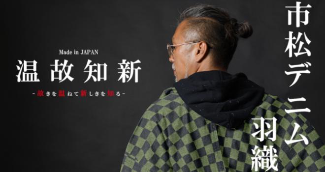 これはカッコいいぞ!岡山県産デニムで織り上げ縫製された「市松デニム羽織」の圧倒的存在感よ!