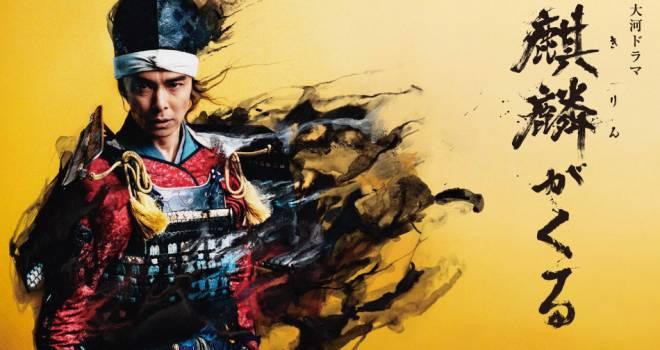 NHK大河ドラマ「麒麟がくる」が帰ってくる!8月30日(日)から放送再開されることに