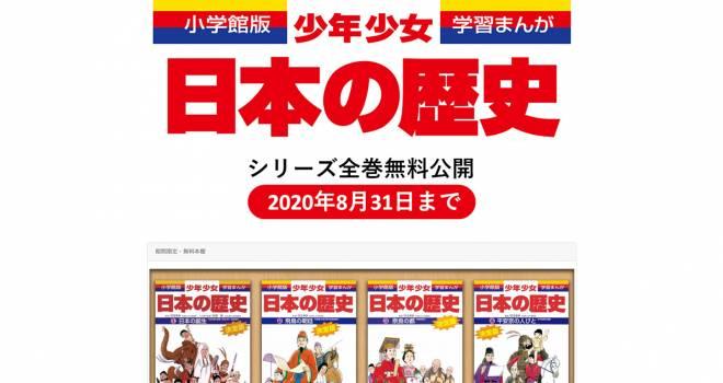 無料公開、再び!学習まんが「少年少女日本の歴史」全24巻が8月31日まで無料公開中