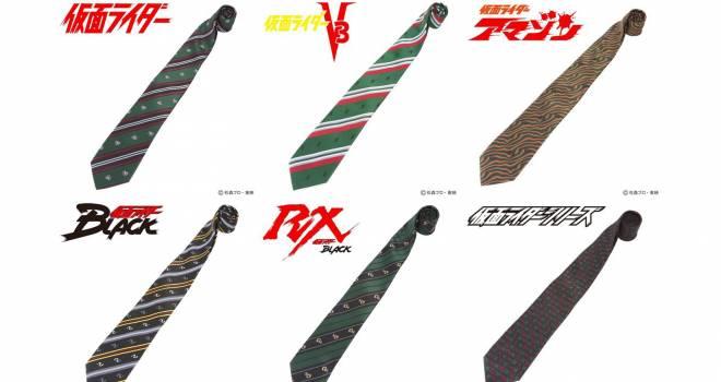 異彩を放つアマゾン!昭和仮面ライダーシリーズをイメージしたネクタイが発売