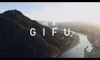 岐阜県によるまるで映画の予告編のようなPR動画「Visit GIFU」が素晴らしい!