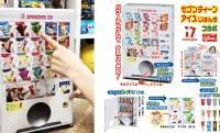 絶対ゲットしたいぞ!話題になった雑誌「幼稚園」の付録「セブンティーンアイス自販機」が復活!