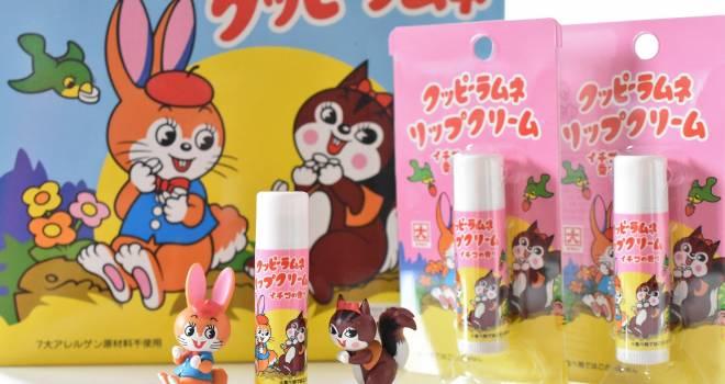 """駄菓子「クッピーラムネ」の香りを表現したリップクリームに""""イチゴの香り""""が新登場"""