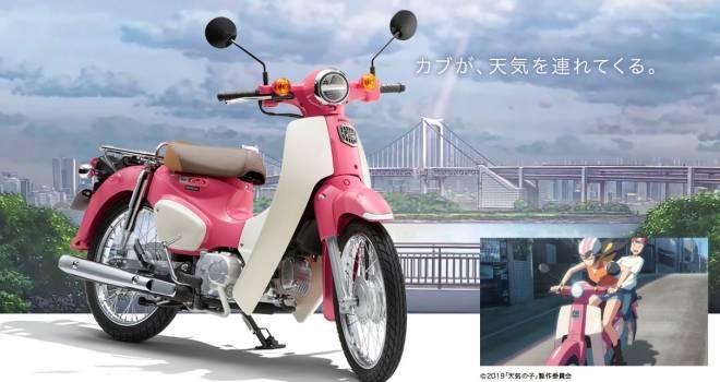 映画「天気の子」で夏美が帆高を乗せ街中を駆け巡ったあのピンクのスーパーカブが期間限定発売!