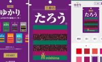ふりかけ「ゆかり」のパッケージに自分の名前が入れられるアプリ「ふりかけ4姉妹メーカー」が公開!