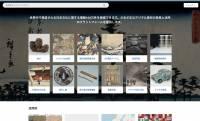 世界中で公開されている日本文化に関するデジタル資料を横断検索できる「カルチュラル・ジャパン」が公開!