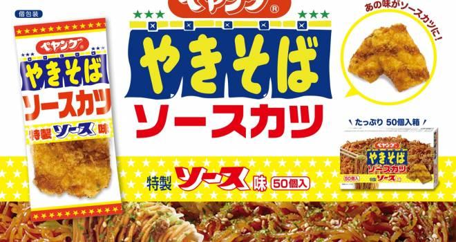 これは間違いない!ペヤングソース焼きそばを再現した駄菓子「ペヤングソースカツ」発売