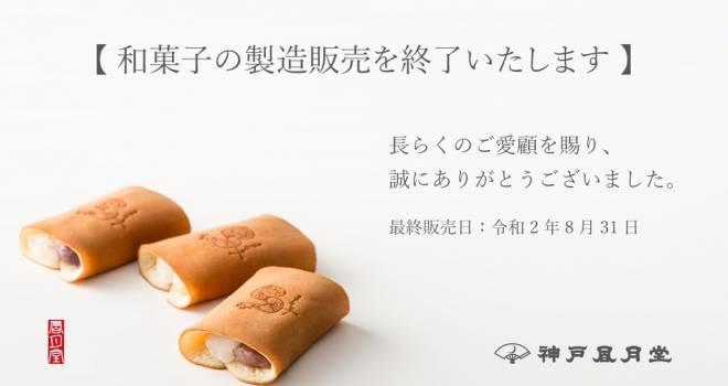 銘菓「ゴーフル」が人気の「神戸風月堂」が8月末で和菓子の製造販売を終了することに