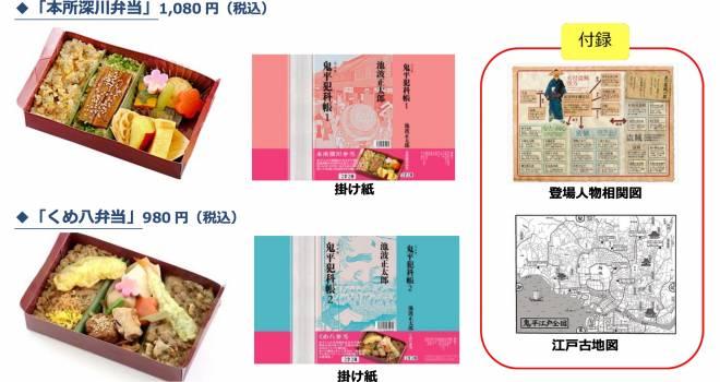 鬼平ファンは要チェック!「鬼平犯科帳」の世界観を表現したお弁当が数量限定で発売