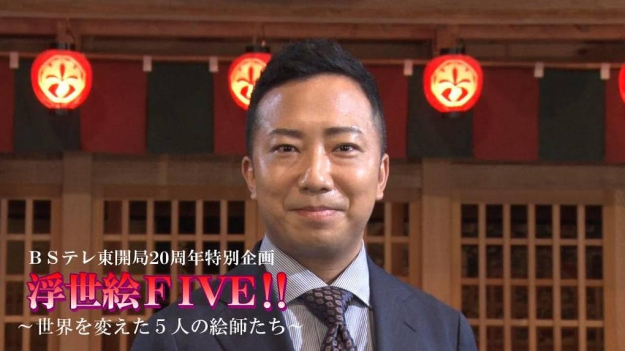 浮世絵ファン必見!世界を変えた5人の浮世絵師を特集するテレビ番組「浮世絵FIVE!!」放送
