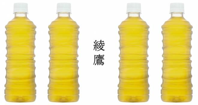 ラベルはがす手間なく最高♡人気の緑茶飲料「綾鷹」がオンライン限定でラベルレス製品を発売!