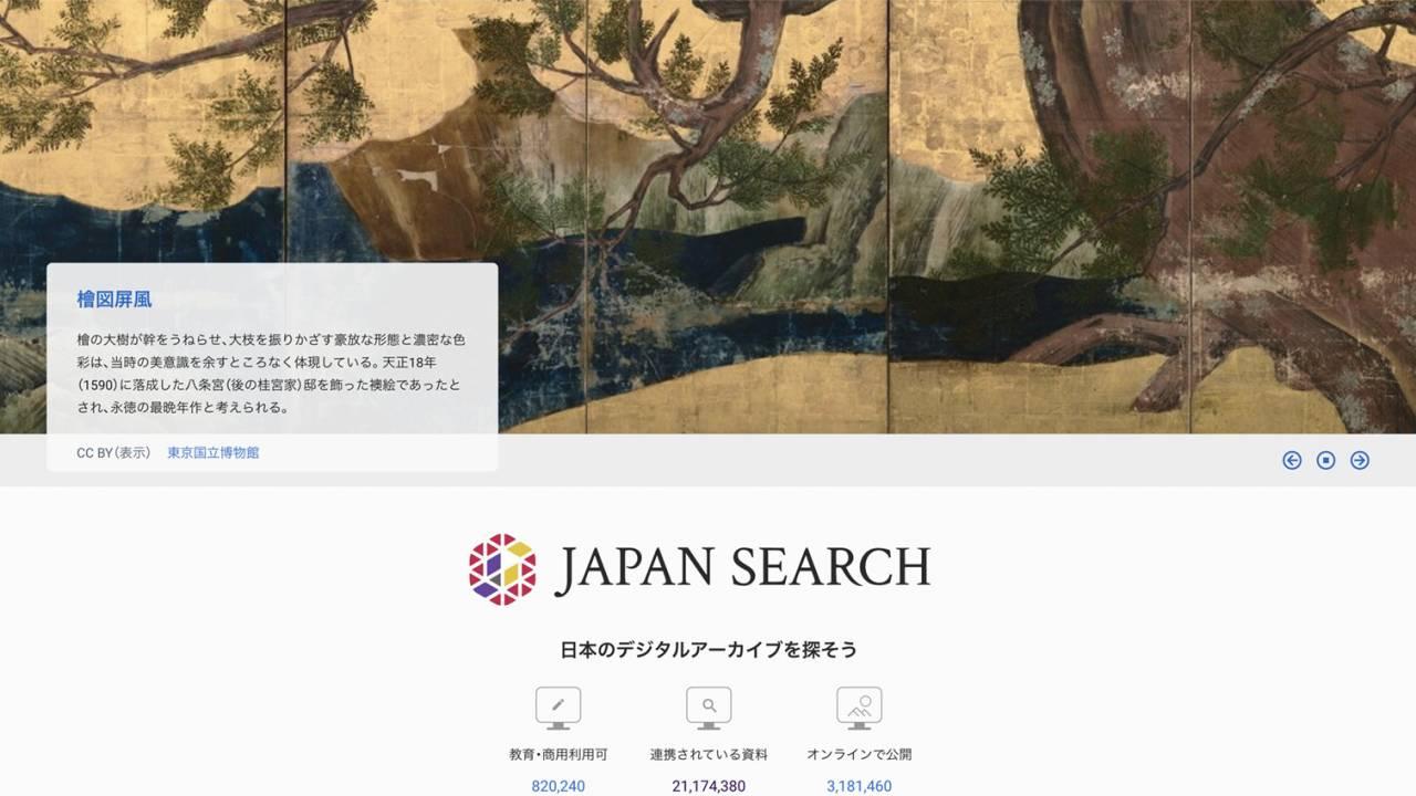 2100万件を超える膨大な文化財や美術品などを横断検索できる「ジャパンサーチ」がついに正式版を公開