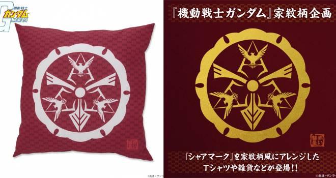 機動戦士ガンダム「シャア・アズナブル」のパーソナルマークを家紋化した座布団や湯呑が登場!