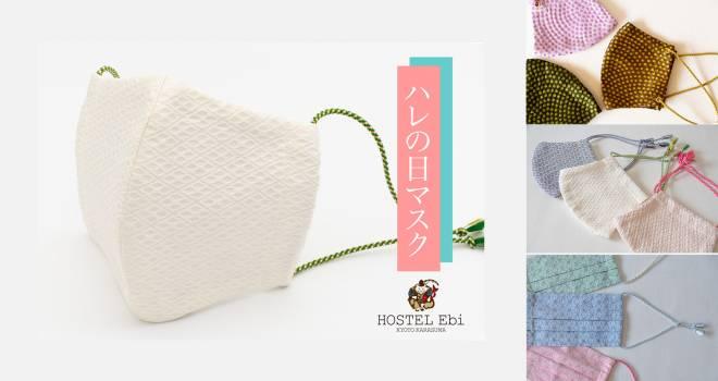 着物でお出かけしたい♪西陣織と京くみひもを使用した「ハレの日マスク」がステキ!