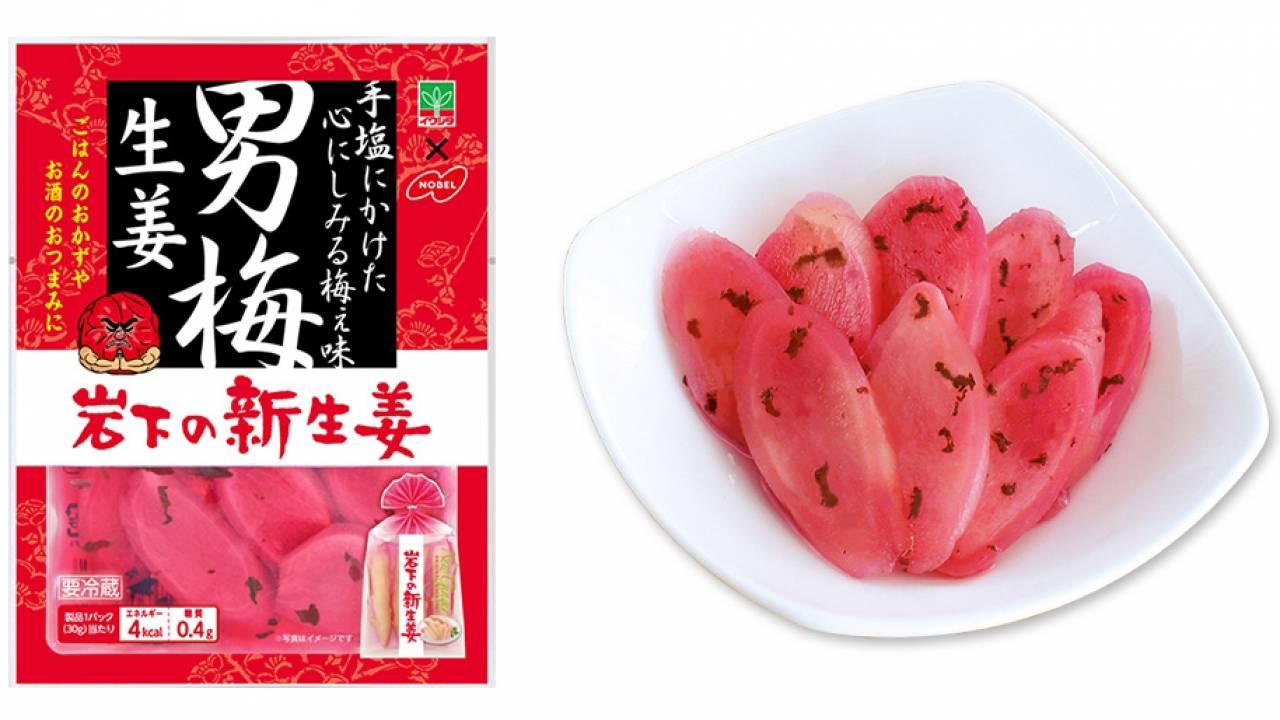 塩味と酸味ガツン!想像しただけで口の中が酸っぱくなっちゃうコラボ商品「男梅 岩下の新生姜」発売