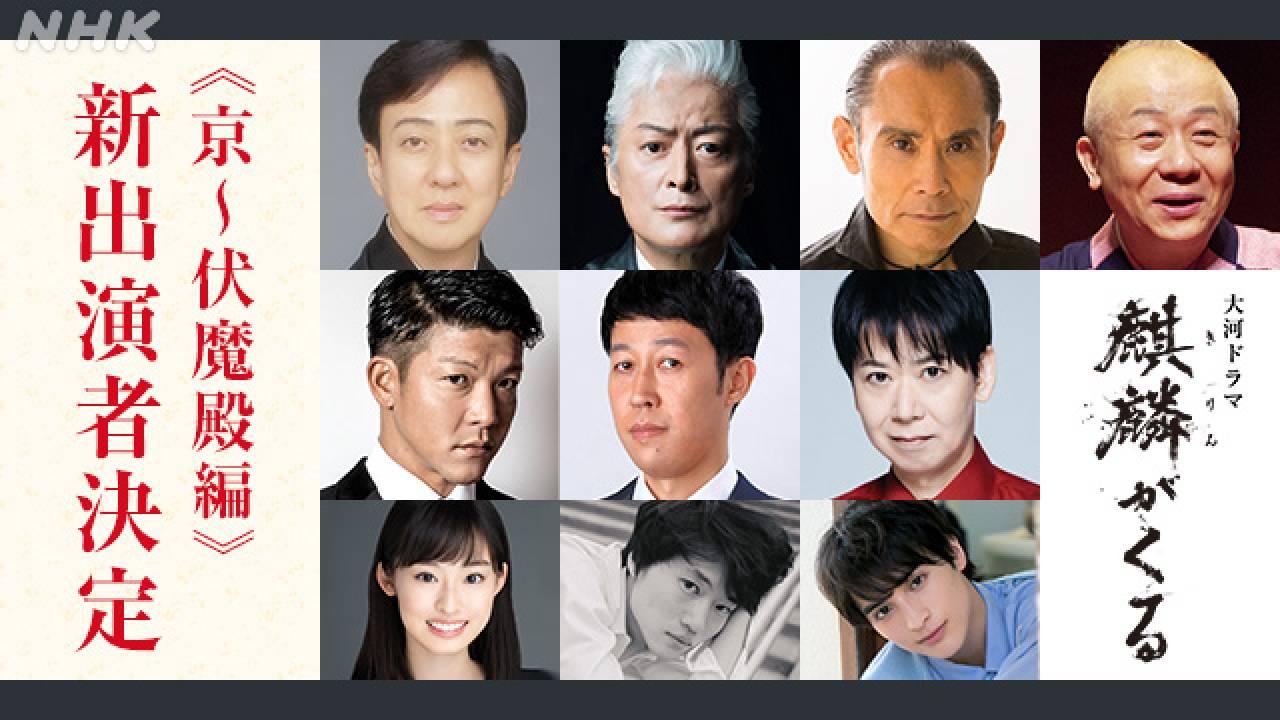 坂東玉三郎が大河初出演!8月30日から放送再開「麒麟がくる」の新たな出演者が発表!