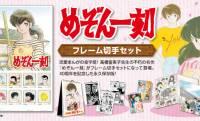 恋愛マンガの金字塔「めぞん一刻」の40周年を記念したフレーム切手セットが発売