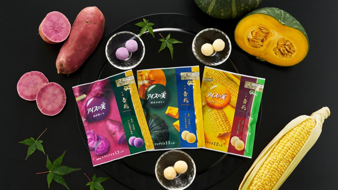 とうもろこし、かぼちゃ、紫いも。「アイスの実」から国産野菜100%使用した新フレーバー3種が登場!
