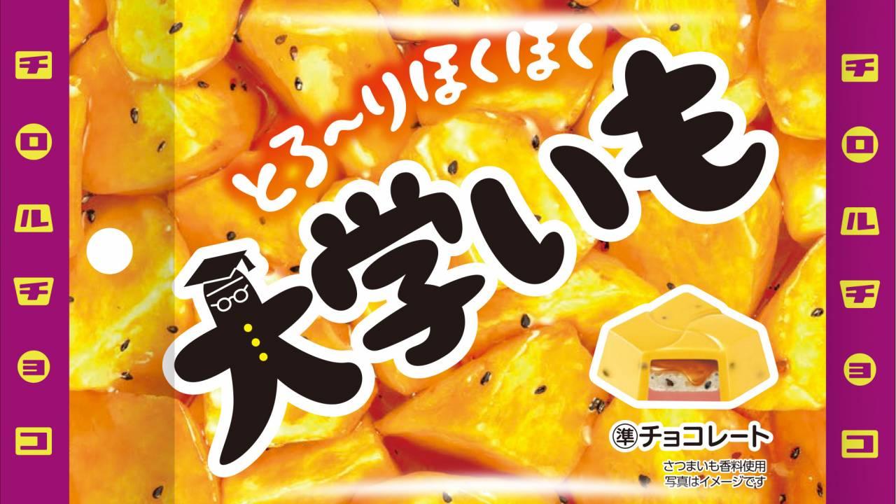大学芋風味あんと蜜ソース♪チロルチョコが秋を先取り「とろ~りほくほく大学いも」新発売