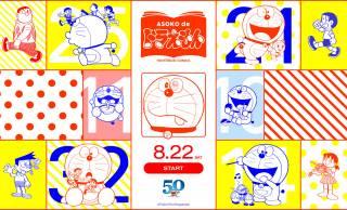 全81アイテム「ドラえもん てんとう虫コミックス」の表紙デザインなどをモチーフにしたグッズが発売!