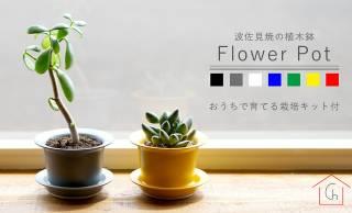 カラフル&シックな全7色!波佐見焼の植木鉢&栽培キットがとっても可愛いよ♡
