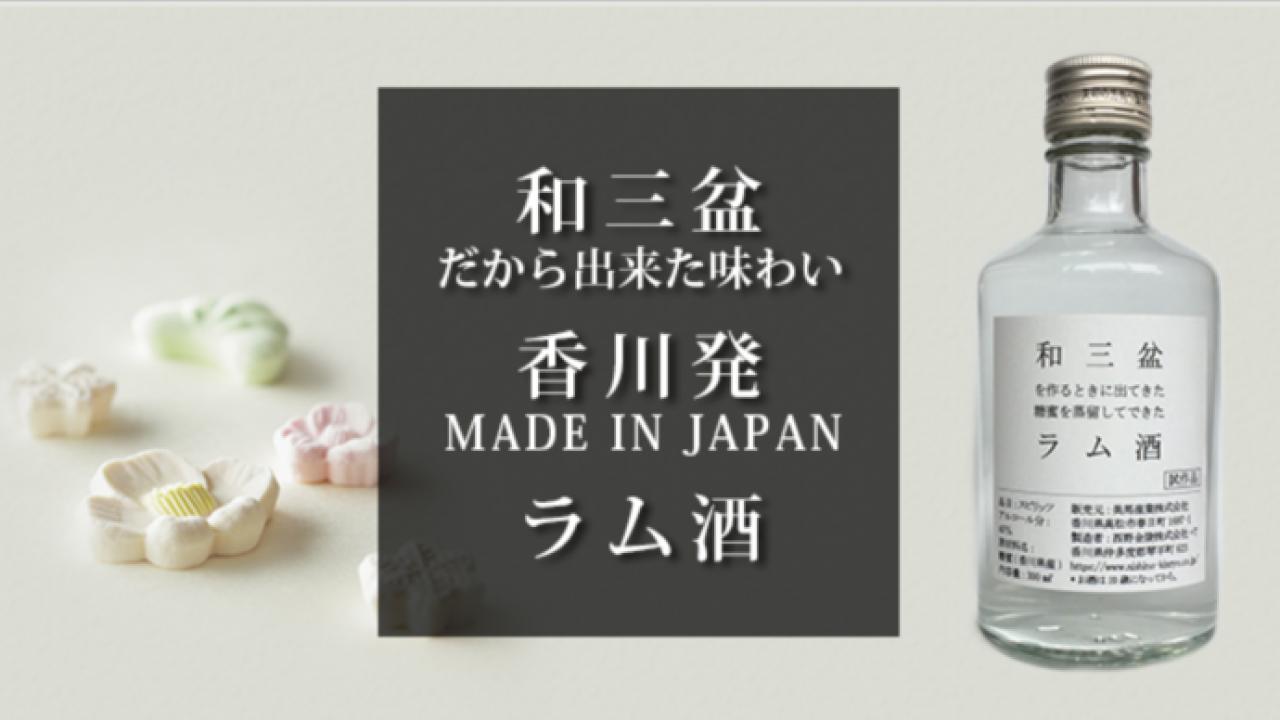 香川県の伝統特産品「和三盆」の糖蜜を蒸留して造られたラム酒が登場!