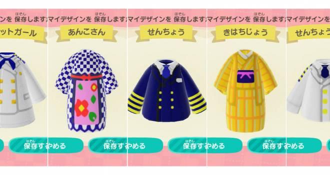 黄八丈もあるよ!東海汽船が船長服や伝統衣装など「あつまれどうぶつの森」マイデザインを公開