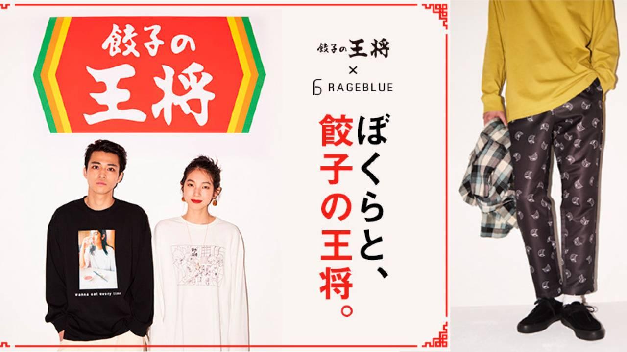 着る王将!なんと「餃子の王将」をテーマにしたファッションアイテム&雑貨が発売!